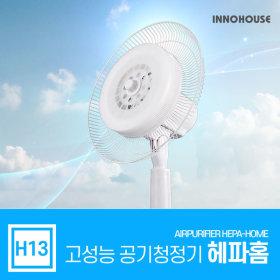 헤파홈 선풍기 공기청정기 헤파 팬 H13등급 필터