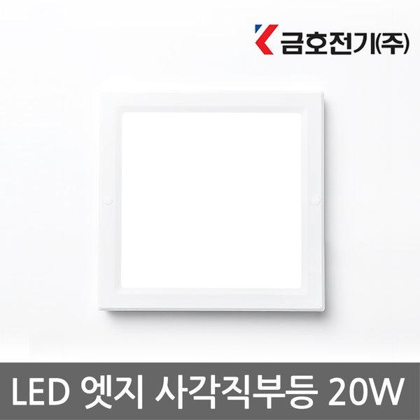 금호(LED 엣지 사각 직부등 20w)현관등/복도등/욕실등 상품이미지