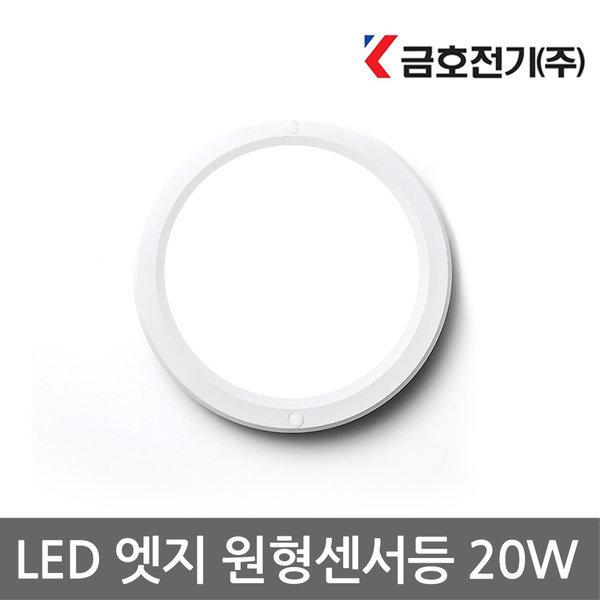 금호(LED 엣지 원형 센서등 20w)현관등/복도등/직부등 상품이미지