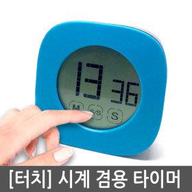 디지털 터치 타이머 / 시계 겸용 타이머 / 블루