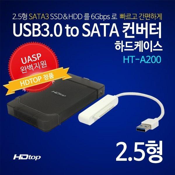 HDTOP USB3.0 2.5인치 외장하드케이스 HT-A200 상품이미지
