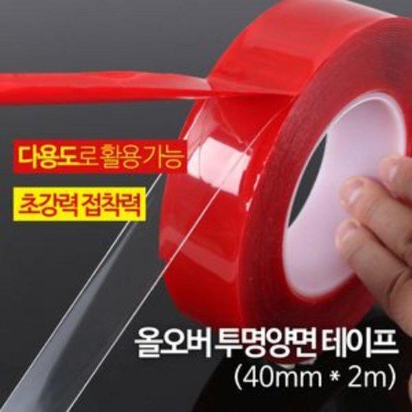 희망 올오버 투명 양면테이프 - 40mm 2m 블랙박스 차 상품이미지