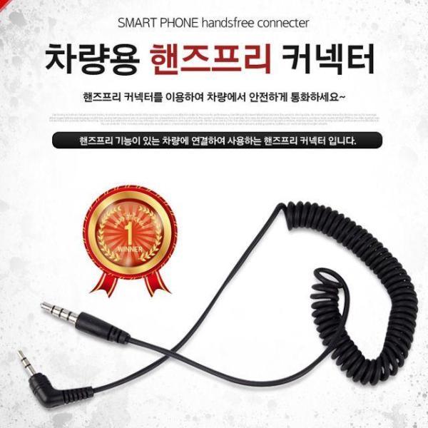 스마트폰 핸즈프리 커넥터(9895) 상품이미지
