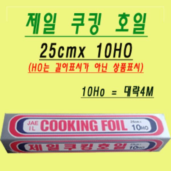 호일/쿠킹호일/제일호일 캠핑용품/군고구마/펜션/생선 상품이미지