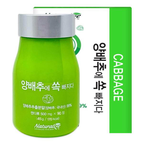 국산 양배추정 양배추 추출분말 99%양배추가루 환 2통 상품이미지