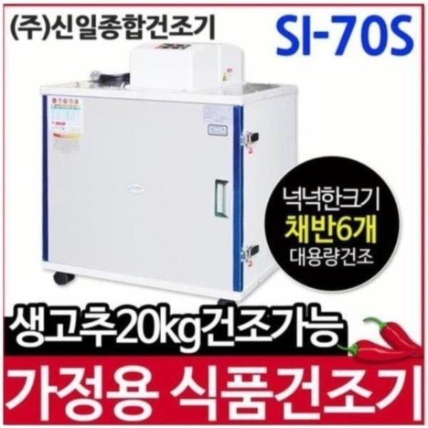식품건조기 고추건조기 신일종합건조기 SI-70S (정품) 상품이미지