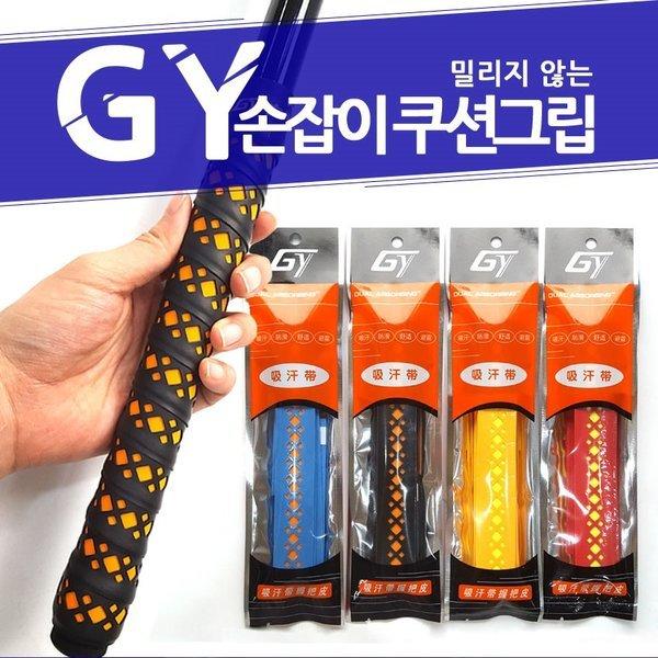 GY 손잡이쿠션그립 로드그립 테이프 스펀지 그립감 상품이미지