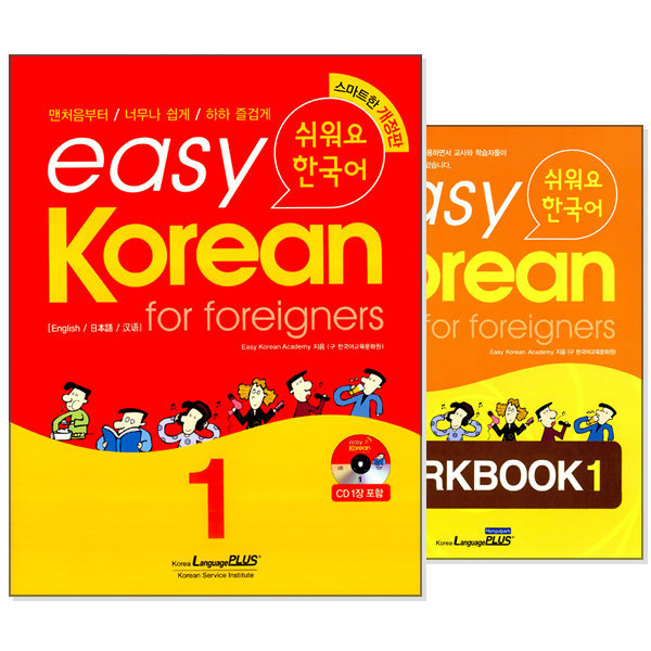easy Korean for foreigners 1~5/ Workbook 1~5 (교재선택) 상품이미지
