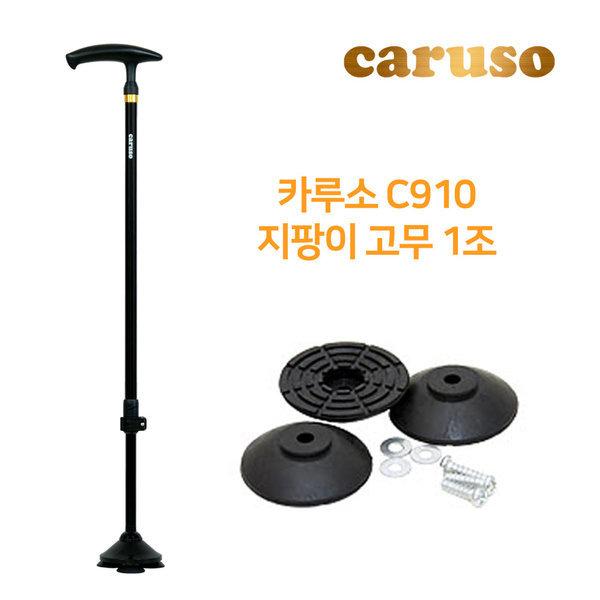 카루소 C910 접이식 실버 효도 노인 지팡이 고무 1조 상품이미지