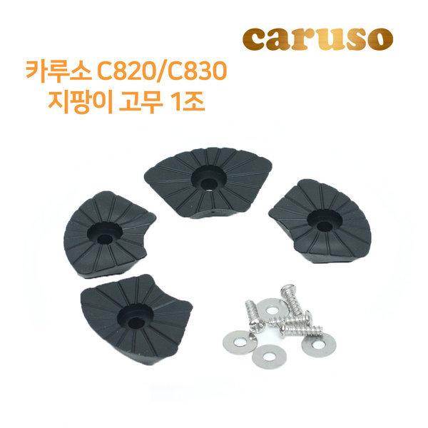 카루소 C820/C830 노인 효도 접이식 지팡이 고무 1조 상품이미지