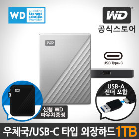 WD My Passport ULTRA 1TB 외장하드 실버 USB-C타입