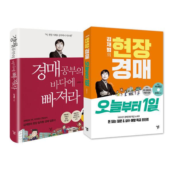 김재범의 현장경매 오늘부터 1일  + 경매공부의 바다에 빠져라 (전2권) / 스마트북스 상품이미지