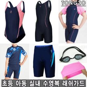 아동수영복/단체/생존수영/여아/남아/어린이 래쉬가드