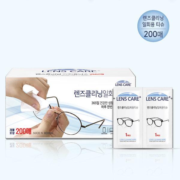 렌즈케어 렌즈클리닝티슈 200매/액정클리너/안경닦이 상품이미지