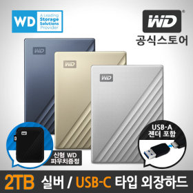 WD My Passport ULTRA 2TB 외장하드 실버 USB-C타입