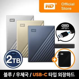 WD My Passport ULTRA 2TB 외장하드 블루-블랙 USB-C