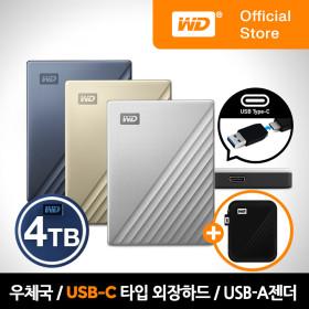 WD My Passport ULTRA 4TB 외장하드 실버 USB-C타입