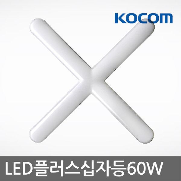 코콤(LED 플러스 십자등 60w)거실등/방등/LED조명기기 상품이미지