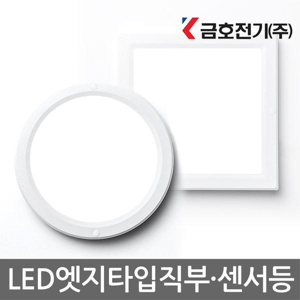 금호전기 LED 엣지 직부등 센서등 20W 조명 전구 현관 상품이미지