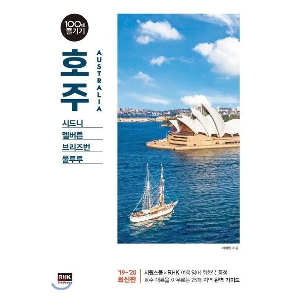 호주 100배 즐기기 : 시드니  멜버른  브리즈번  울루루  제이민 상품이미지
