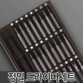 정밀 스크류 시계 드라이버 세트 24P 공구세트 유심핀