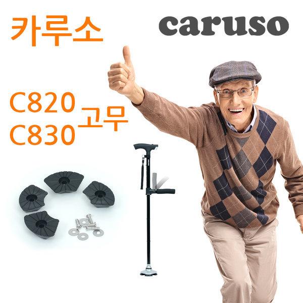 카루소 C820/C830 접이식 노인 효도 지팡이 고무 1조 상품이미지