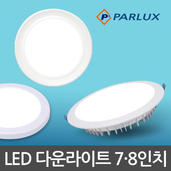LED다운라이트 7인치 8인치 LED 매입등 LED조명등 상품이미지