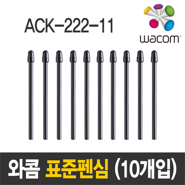 와콤 ACK-222-11 표준펜심 (10개입) 상품이미지