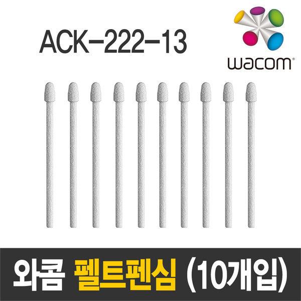 와콤 ACK-222-13 펠트펜심 (10개입) 상품이미지