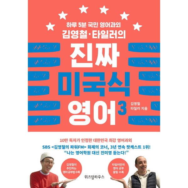 위즈덤하우스 김영철 타일러의 진짜 미국식 영어. 3 : 하루 5분 국민 영어과외 상품이미지