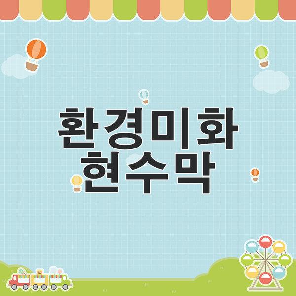 티처몰 교실현수막 앞판 환경꾸미기 미화 참쌤스쿨 상품이미지