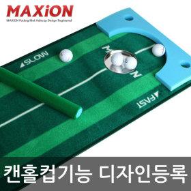 디자인등록 퍼팅매트-맥시언/골프 연습기/40x310cm 홀