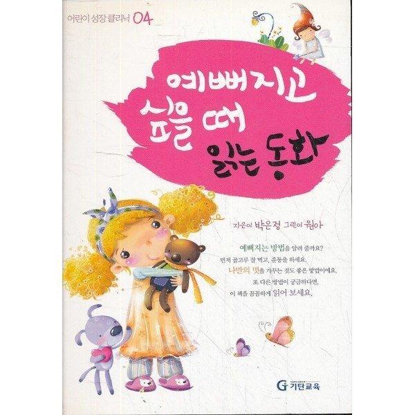 엘리트2000 예뻐지고 싶을때 읽는 동화 (어린이 성장 클리닉 04) (중고) 상품이미지