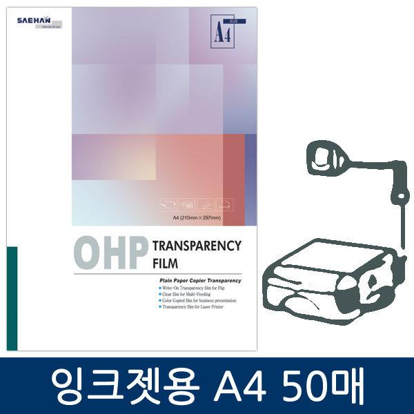 OHP필름 새한 잉크젯용 필름 A4 50매/SH-5125 상품이미지