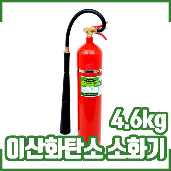 CO2소화기4.6Kg(10LBS)이산화탄소소화기/유류전기화재 상품이미지