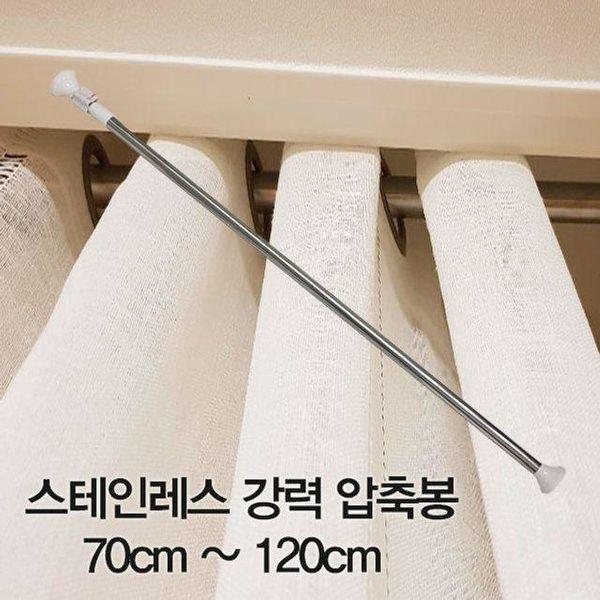 압축봉 커튼봉 스테인레스 강력 압축봉70cm ~120cm 상품이미지
