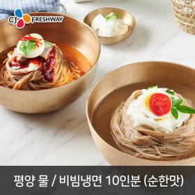 CJ 맛있는 평양냉면 혼합구성 10인분 역시즌 특가