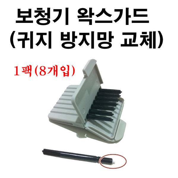 보청기 왁스가드 1팩(8개입)보청기 귀지 방지망 교체 상품이미지