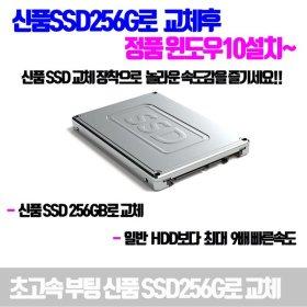 노트북 초고속 신품SSD256G로교체후 정품 윈도우10설치