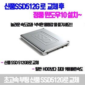 노트북 대박할인/신품SSD512G로교체후 윈도우10설치