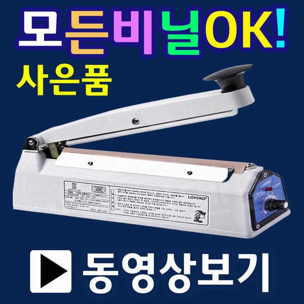 모든비닐2초밀봉 SK110-2mm 비닐실링기 포장밀봉기 상품이미지