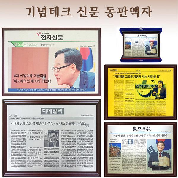 동판신문 액자/ 신문기사 인증서 합격증 상장 기념패 상품이미지