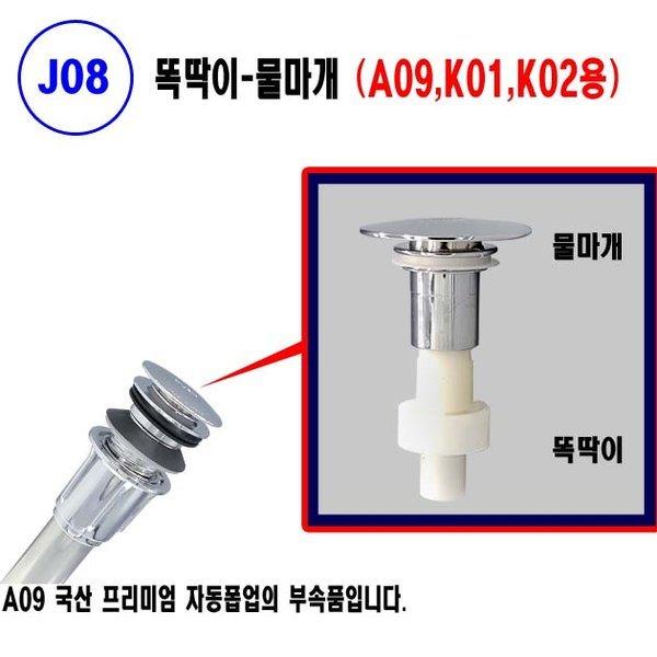 똑딱이 물마개 세면대배수관 자동폽업 트랩 J08 상품이미지