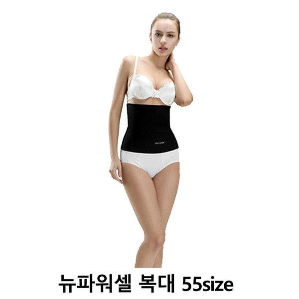 (국내생산)뉴파워셀 다이어트복대 55 (보정속옷) 땀복 상품이미지
