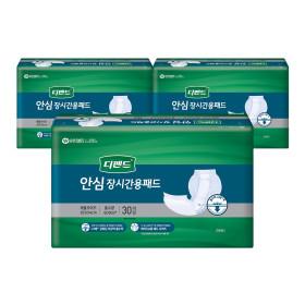 안심 장시간용패드 30PX3팩/성인기저귀