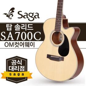사가 SA700C 탑솔리드 통기타 어쿠스틱 기타