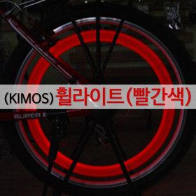 자전거 휠라이트 안전등 라이트 자전거용품 전조등