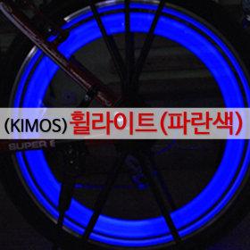 자전거 휠라이트 안전등 라이트 자전거용품 타이어