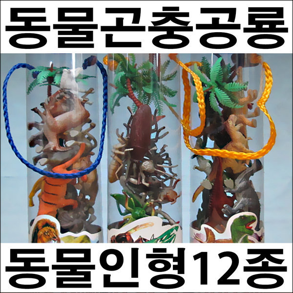 A034/곤충12종/공룡/동물/곤충/동물인형/공룡인형 상품이미지