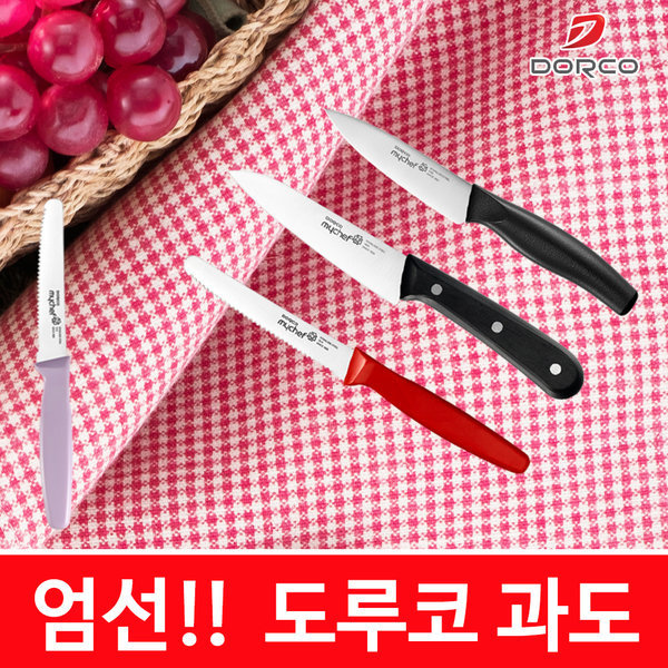 엄선 도루코 과도 칼 과도칼 주방칼 과일칼 식도 상품이미지